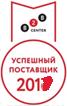 Успешный поставщик 2017