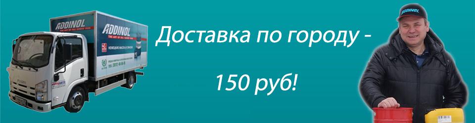 О доставке по г. Омск